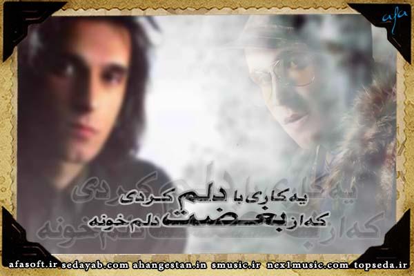مهدی یغمایی - بخواب آروم - تک آهنگ