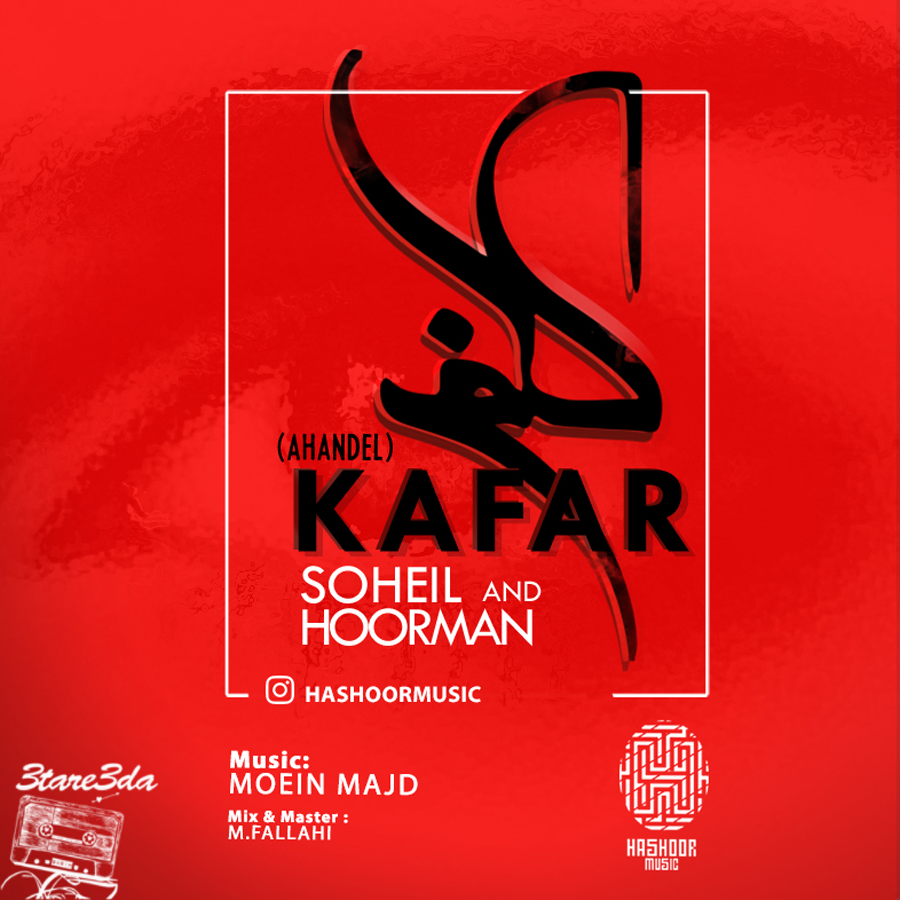 Hashoor Music (Soheil & Hoorman) - Kafar