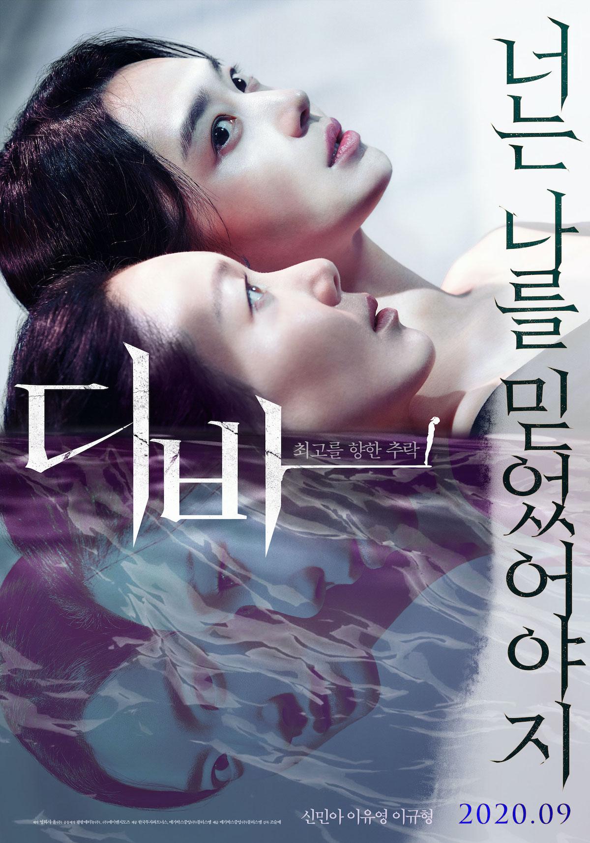 [تصویر:  23_10_20Diva-Korean-Movie-P1.jpg]