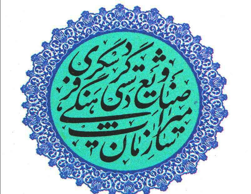 سازمان میراث فرهنگی و گردشگری برای جلب مشارکت ایرانیان در خصوص گردشگری اطلاعیه داد