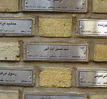 تابلو حسین ایت اللهی در موزه ی عبرت زندان اوین