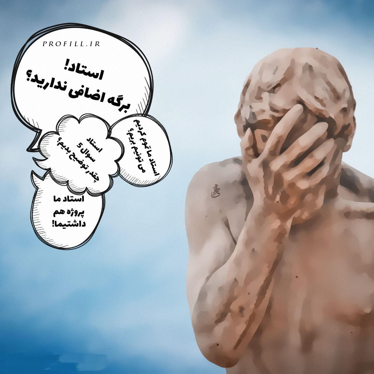 عکس نوشته دانشجویی