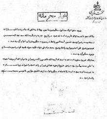 نامه ی دستور ساواک در بازداشت سید حسین ایت اللهی