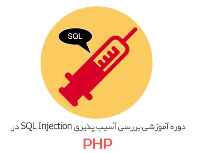 دوره آموزشی بررسی آسیب پذیری SQL Injection در PHP