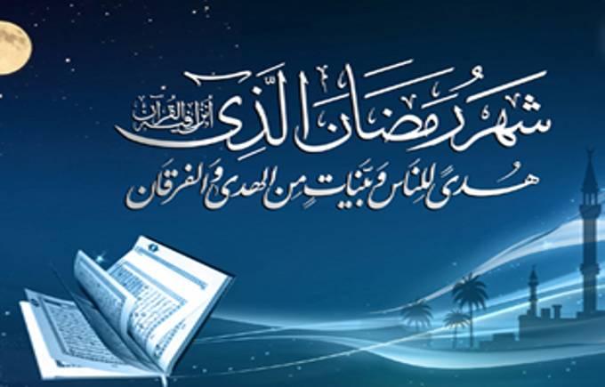 http://up2www.com/uploads/a6a9ramadan-tarikh-mini.jpg