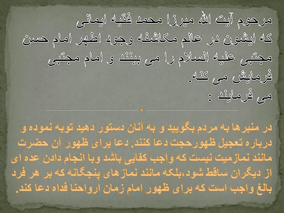 فرمايش امام حسن مجتبي عليه السلام پيرامون واجب بودن دعا براي تعجيل فرج امام عصر ارواحنا فداه
