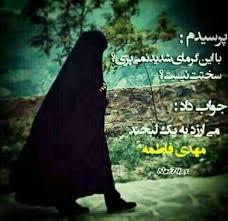 حاظر نیستم با تمام دنیا عوضش کنم . حجابم مال من است.